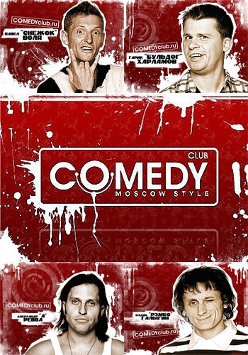 ������ Comedy Club. Exclusive